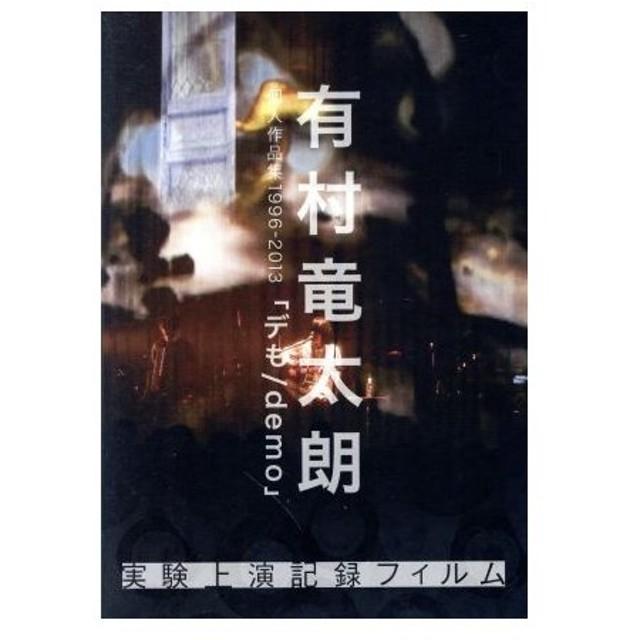 有村竜太朗 個人作品集1996−2013 「デも/demo」−実験上演記録フィルム−/有村竜太朗