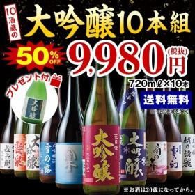 【プレゼント付!驚きの50%OFF!!】特割!全国10酒蔵の大吟醸飲みくらべ10本組