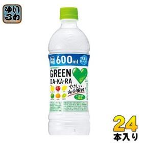 サントリー GREEN DA・KA・RA(グリーンダカラ) 冷凍兼用 600ml ペットボトル 24本入〔スポーツドリンク〕