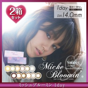 【10枚入×2箱】ミッシュブルーミン ワンデー 14.0mm(お試し カラコン 度あり カラーコンタクト 度入り サークルレンズ 度なし)