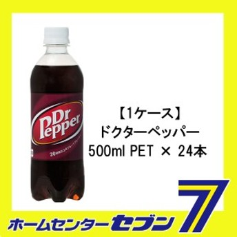 コカ・コーラ ドクターペッパー 500ml 24本 PET 【1ケース販売】