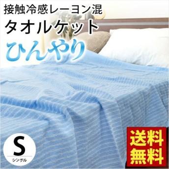 タオルケット シングル ひんやり接触冷感 レーヨン混パイル クールケット 洗えるタオルケット