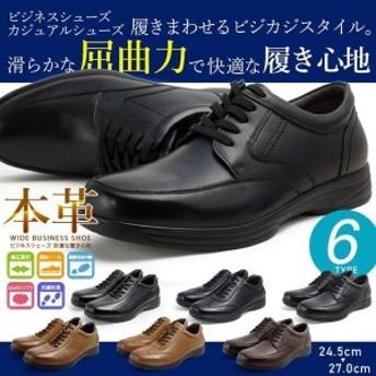ウォーキングシューズビジネスシューズメンズカジュアル本革幅広紳士靴冠婚葬祭ビジカジ