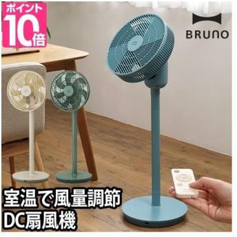 扇風機 DCモーター おしゃれ DC ジオメトリックフレームファン 温湿時計モルト特典
