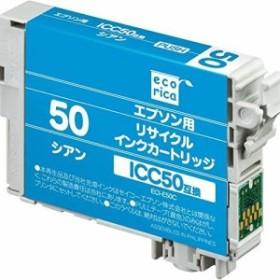 リサイクル ECI-E50C シアン ICC50 エプソン(EPSON)対応 インクカートリッジ エコリカ