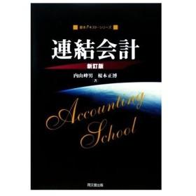 連結会計 基本テキスト・シリーズ/内山峰男,榎本正博【著】
