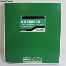 【中古即納】[RWM]50543 東武50090型(フライング東上号リバイバルカラー) 増結用中間車4両セット(動力無し) Nゲージ 鉄道模型 GREENMAX(