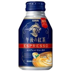 〔飲料〕3ケースまで同梱可 キリン 午後の紅茶 エスプレッソ ティーラテ 250gボトル缶 1ケース24本入り(250ml)(300)KIRIN