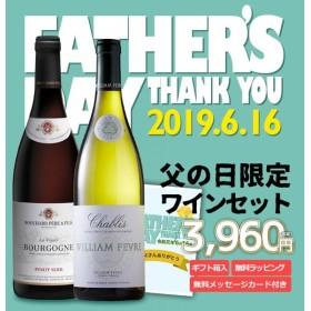 うきうきワインの玉手箱 父の日ワインセット ブルゴーニュ赤ワイン&白ワイン メッセージカード無料 ギフト箱無料 ラッピング無料