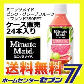 ミニッツメイドピンク・グレープフルーツ・ブレンド350PETコカ・コーラ [ケース販売]【メーカー直送:代引き不可】