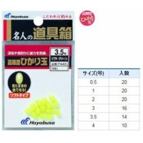 名人の道具箱 高輝度ひかり玉 1 ソフトグリーン ハヤブサ(Hayabusa)
