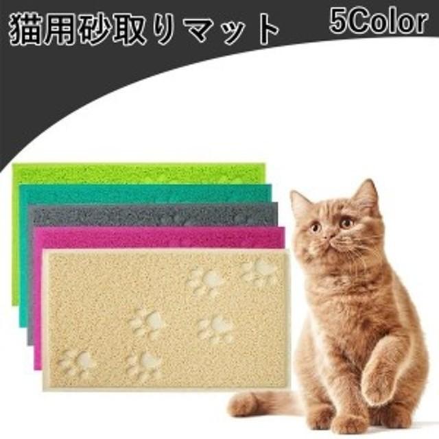 猫の砂取りマット 猫用トイレマット 猫トイレマット 砂落とし 防水 ノンスリップ 長方形 ペット用品 ペットグッズ ネコ ねこ