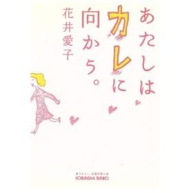 あたしはカレに向かう。 長編恋愛小説 光文社文庫/花井愛子(著者)