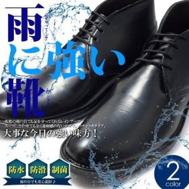 a683894b2650aa ビジネスシューズ防水レインブーツラバーブーツメンズ雨雪スノー長靴チャッカ