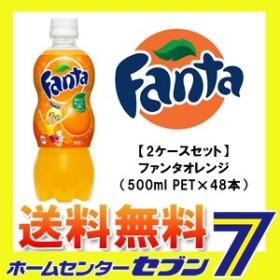 【2ケースセット】 ファンタ オレンジ 500ml PETコカ・コーラ 【メーカー直送:代引き不可】