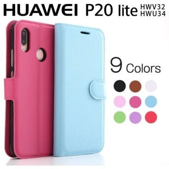スマホケース HUAWEI P20 Lite レザー手帳型ケース P20 lite au版HWV32 UQ版HWU34 Y!mobile版 PUレザー