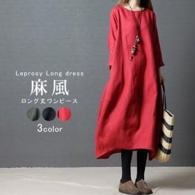 ワンピース 麻風 ロング丈ワンピー レイヤード スタイル リネン風 ポケット付き ゆったり