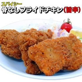 骨なしフライドチキン100g(旨辛) 10枚入り【業務用 冷凍食品 フライド チキン 鶏肉 惣菜】