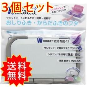3個セット ビタットプラス おしりふき・からだふきのフタ グレイ テクセルジャパン まとめ買い 通常送料無料