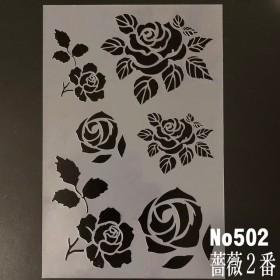 バラの花イラスト集 薔薇2番 ステンシルシート NO502