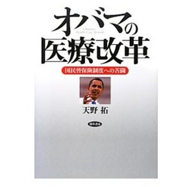 オバマの医療改革/天野拓 通販 ...