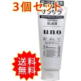 3個セット UNO(ウーノ) ホイップウォッシュ(ブラック)(洗顔料) 130g 資生堂 まとめ買い 通常送料無料