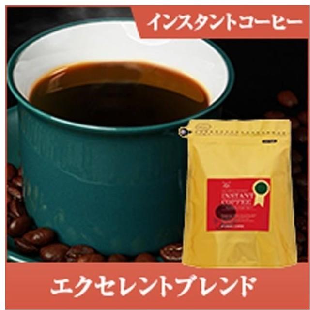 コーヒー インスタント 珈琲 コーヒー専門店の特選インスタントコーヒー エクセレントブレンド グルメ