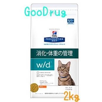 猫用 食事療法食 ヒルズ w/d 消化・体重の管理 ドライ 2kg