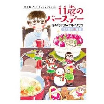 11歳のバースデー 〔4〕/井上林子