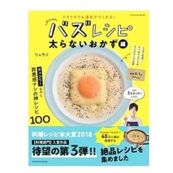 バズレシピ 太らないおかず編/リュウジ