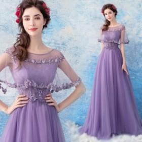 【ANGEL】肌透けチュールレースビーズケープ袖付き背中編上げAラインロングドレス【送料無料】高品質 ラベンダー 紫 ロングドレス パ