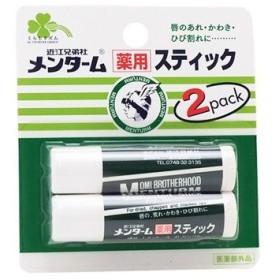 くらしリズム 近江兄弟社 メンターム 薬用スティック レギュラー (4g×2本入) リップクリーム 医薬部外品