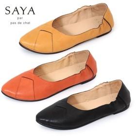SAYA サヤ ラボキゴシ 靴 50609 本革 フラットシューズ パンプス バレエシューズ カッターシュース レディース カジュアル 日本製 セール