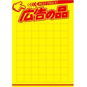 A4 50枚入 広告の品 11A1934 黄色ポスター 値札立て タカ印