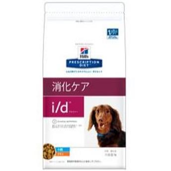 犬用 食事療法食 ヒルズ i/d ドライ 小粒 1kg