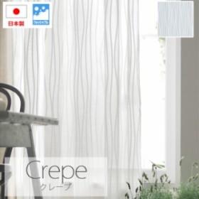 洗える デザインレースカーテン クレープ G1048 (S) 既製 約幅100×丈133cm colne ナチュラルデザイン