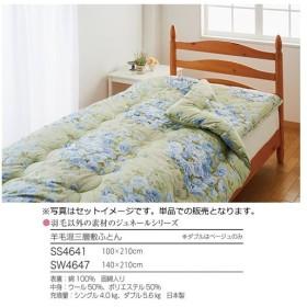 山甚物産 ジュネール 羊毛混三層敷ふとん シングル/SS4641 グリーン