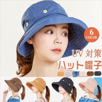 レディース 紫外線対策 折りたたみ帽子 あご紐付き 小顔効果 きれい