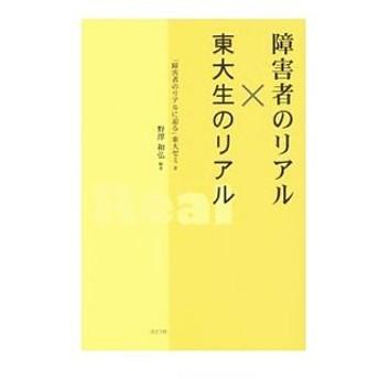 障害者のリアル×東大生のリアル/野沢和弘
