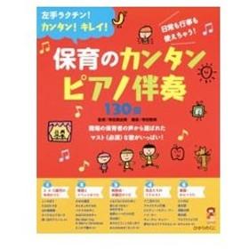 保育のカンタンピアノ伴奏130曲/寺田真由美(1975〜)
