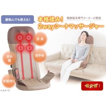 【特別価格】2WAYシートマッサージャー【送料無料】