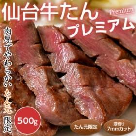 仙台 牛たん プレミアム たん元 限定 厚切り 7mmカット 500g 牛タン タン元 焼肉 冷凍