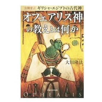 ギリシャ・エジプトの古代神オフェアリス神の教えとは何か/大川隆法