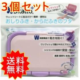 3個セット ビタットプラス おしりふき・からだふきのフタ バイオレット テクセルジャパン まとめ買い 通常送料無料