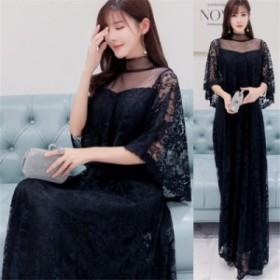 結婚式 パーティードレス 袖あり 大きいサイズ ロング 韓国 パーティードレス マキシ丈 総レース シースルー 黒ロングドレス演奏会