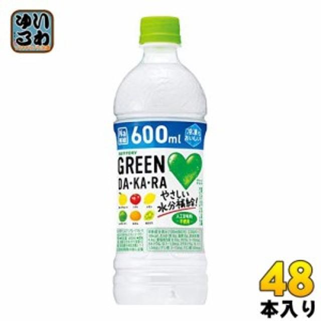 サントリー GREEN DA・KA・RA(グリーンダカラ) 冷凍兼用 600ml ペットボトル 48本 (24本入×2 まとめ買い)