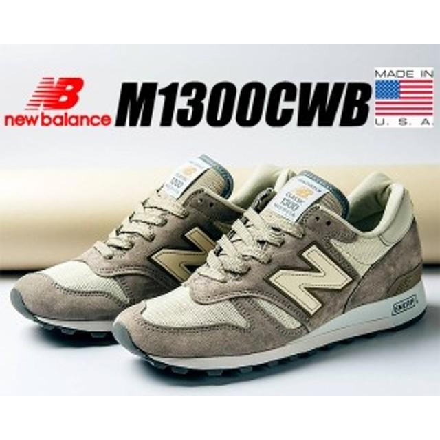 44d38bcf0b214 【送料無料 ニューバランス M1300】NEW BALANCE M1300CWB MADE IN U.S.A.【スニーカー メンズ NB