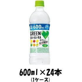 ソフトドリンク GREEN DA・KA・RA サントリー 600ml 24本 1ケース のし対応不可