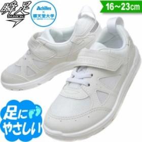 瞬足 上履き 体育館シューズ 白底 白 スニーカー 子供 靴 上靴 CI-001 ホワイト 16cm-25cm 送料無料