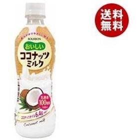 【送料無料】 ブルボン おいしいココナッツミルク 430mlペットボトル×24本入 ※北海道・沖縄・離島は別途送料が必要。
